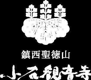 「安産祈願・厄除け」鎮西聖徳山 小石観音寺/北九州市若松区