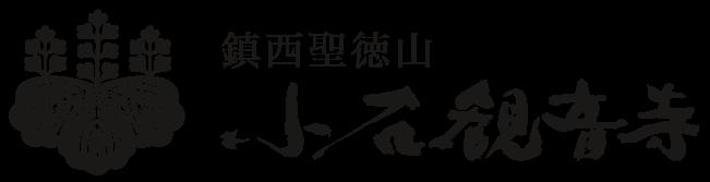 「安産祈願・厄除け」鎮西聖徳山 小石観音寺/福岡県北九州市若松区